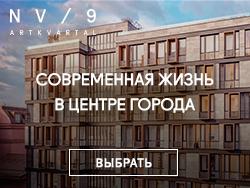 NV / 9 ARTKVARTAL Квартиры премиум-класса от 16,5 млн руб.